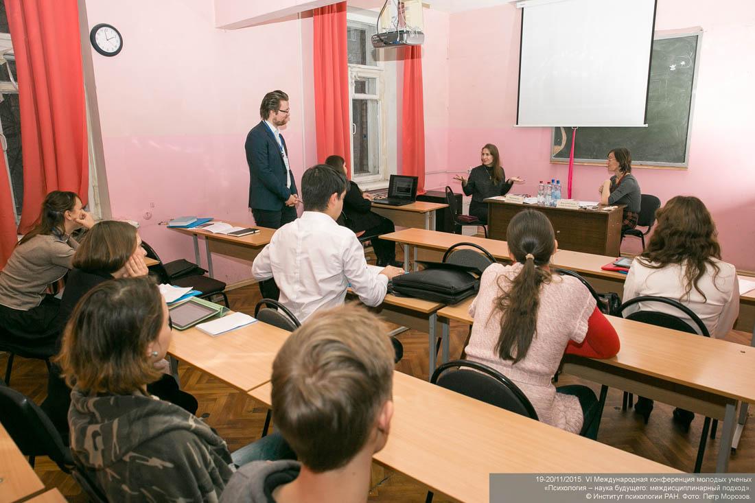 Конференция молодых ученых в ИП РАН (2015)